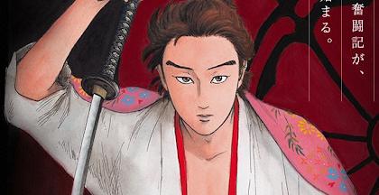 Todos os Episódios de Nobunaga Concerto Online