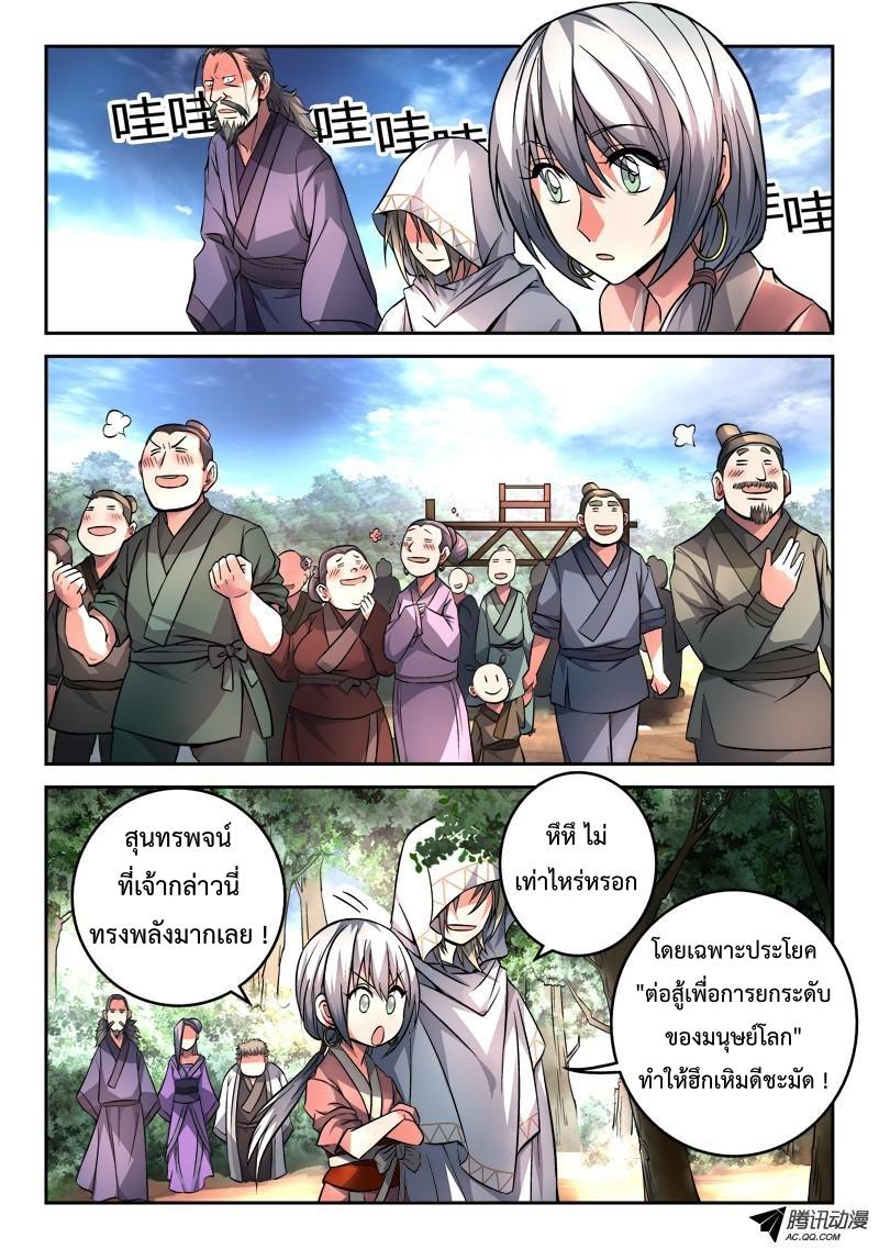 อ่านการ์ตูน Spirit Blade Mountain 108 ภาพที่ 8