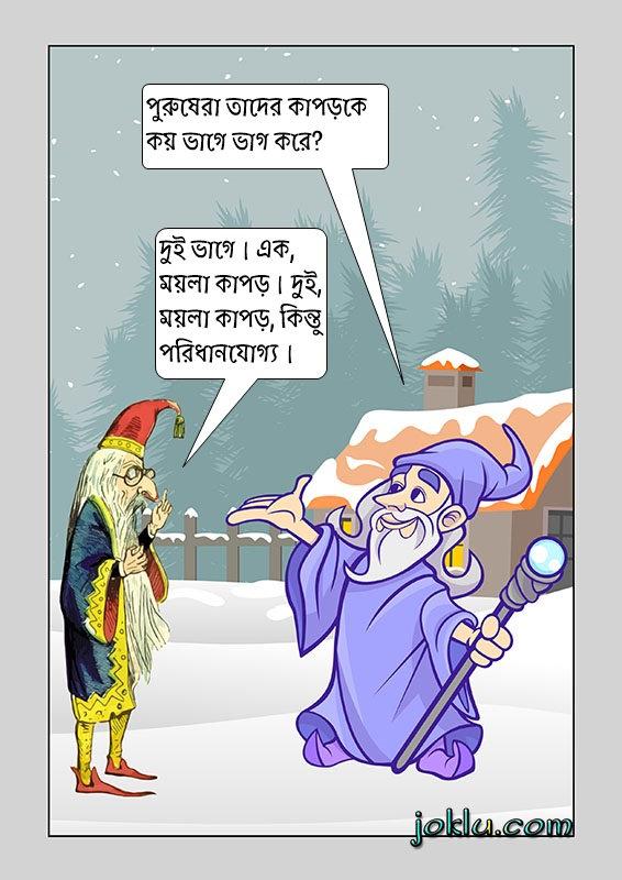 Men's clothing Bengali joke