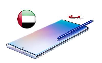 سعر سامسونج جالاكسي نوت samsung galaxy note 10 في الإمارات العربية المتحدة سعر و مواصفات Samsung Galaxy Note 10 في الإمارات العربية المتحدة