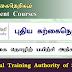 புதிய கற்கைநெறிகள் - இலங்கை தொழிற் பயிற்சி அதிகாரசபை | VTA Courses