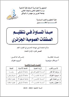 مذكرة ماجستير: مبدأ المساواة في تنظيم الصفقات العمومية الجزائري PDF