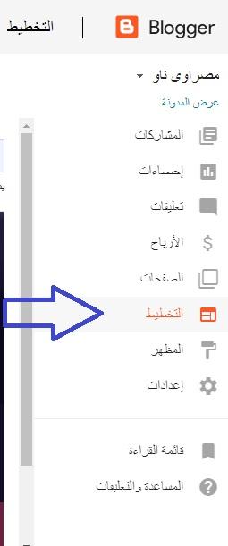 اضافة صندوق الفيس بوك على مدونتك