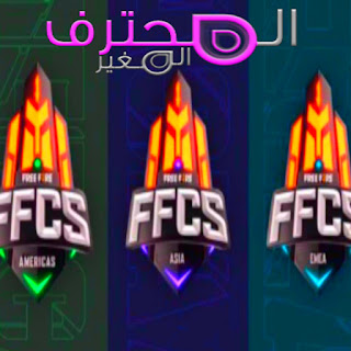 FFCS: قائمة بالفرق المصنفة فري فاير