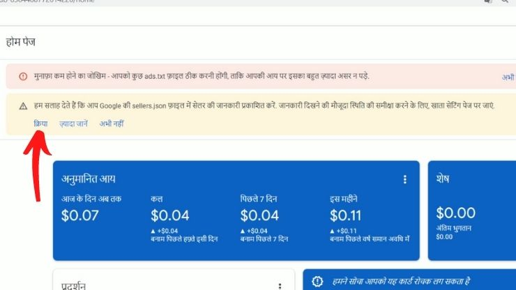 How To Fixed Sellers Json In Google Adsense