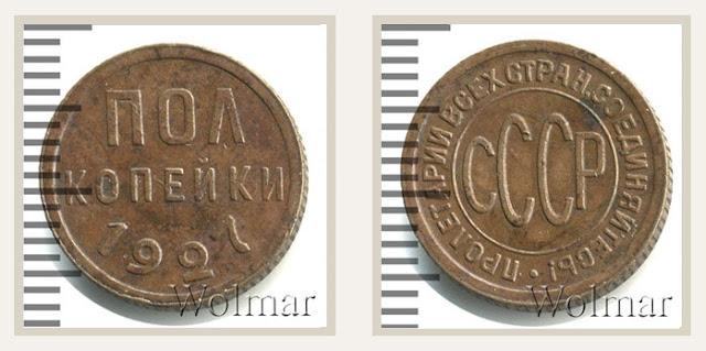 Оформление монеты полкопейки 1927 года