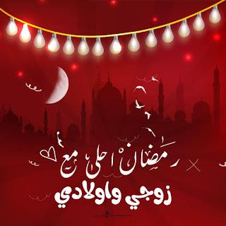 رمضان احلى مع زوجي واولادي