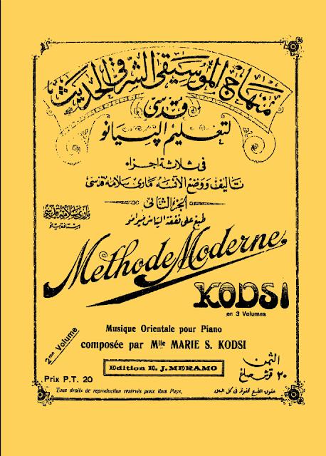 تحميل كتاب pdf منهاج الموسيقى الشرقى الحديث لتعليم البيانو  ثلاث أجزاء  تأليف ماري سلامة قدسي