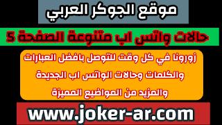 سلسلة حالات واتس اب متنوعة الصفحة 5 2021 whatsapp status - الجوكر العربي
