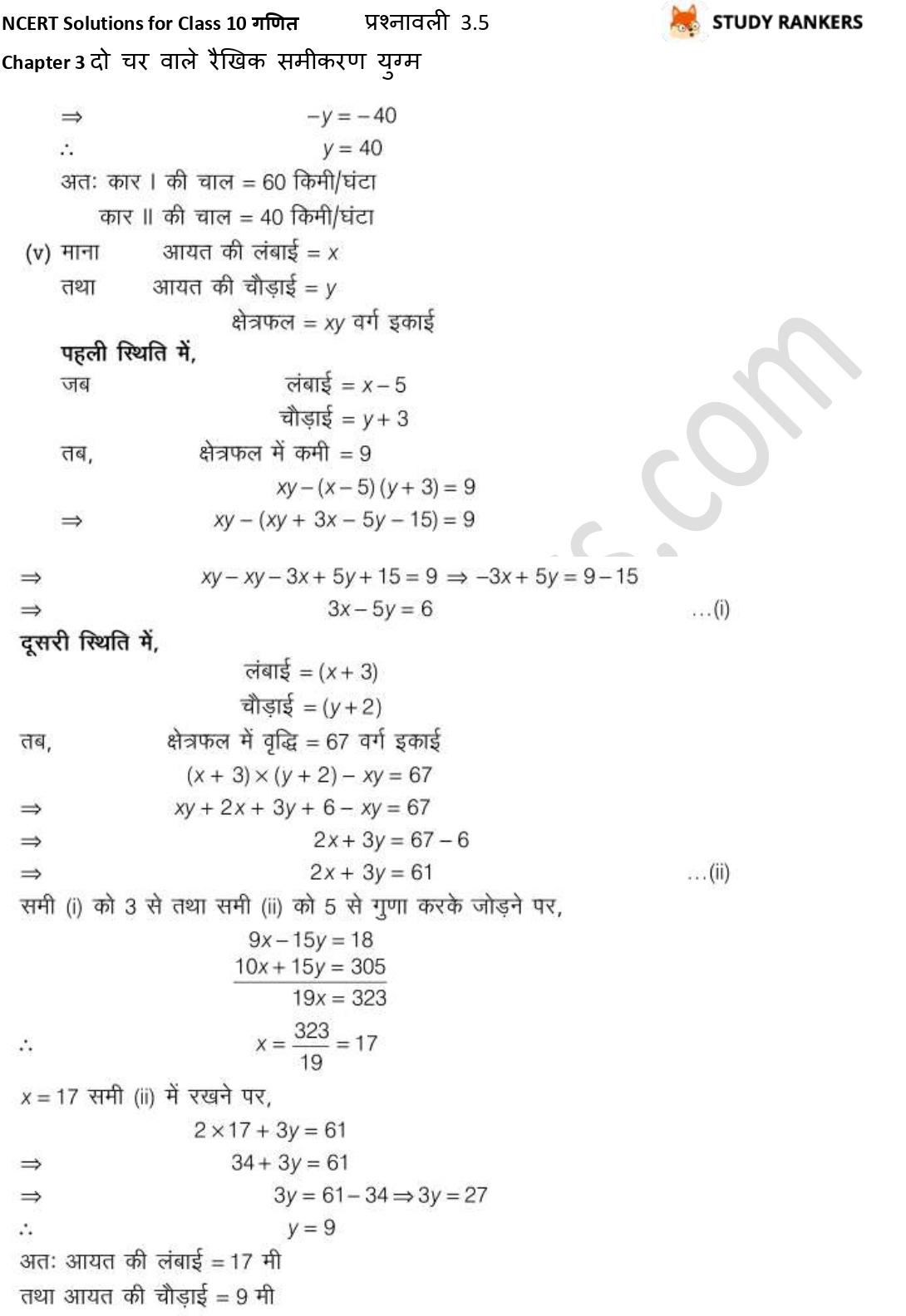 NCERT Solutions for Class 10 Maths Chapter 3 दो चर वाले रैखिक समीकरण युग्म प्रश्नावली 3.5 Part 13