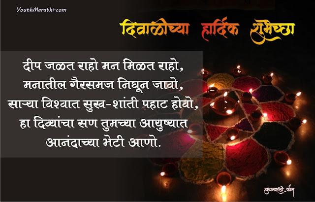 Deep Jalat Raho Diwali Quotes in Marathi