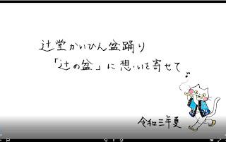 令和3年夏 「辻の盆」に想いを寄せて(動画)