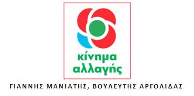 Γ. Μανιάτης: Νέα ενεργειακή εξαπάτηση από τον Α. Τσίπρα