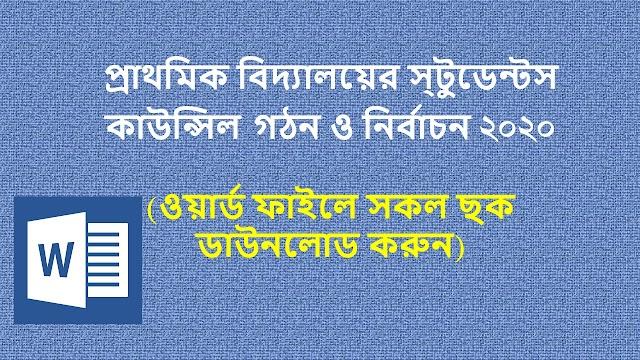 primary school student council (ওয়ার্ড ফাইলে সকল ছক ডাউনলোড করুন)
