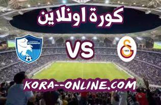 تفاصيل مباراة غلطة سراي وإيرزوروم سبور اليوم بتاريخ 27-02-2021 في الدوري التركي