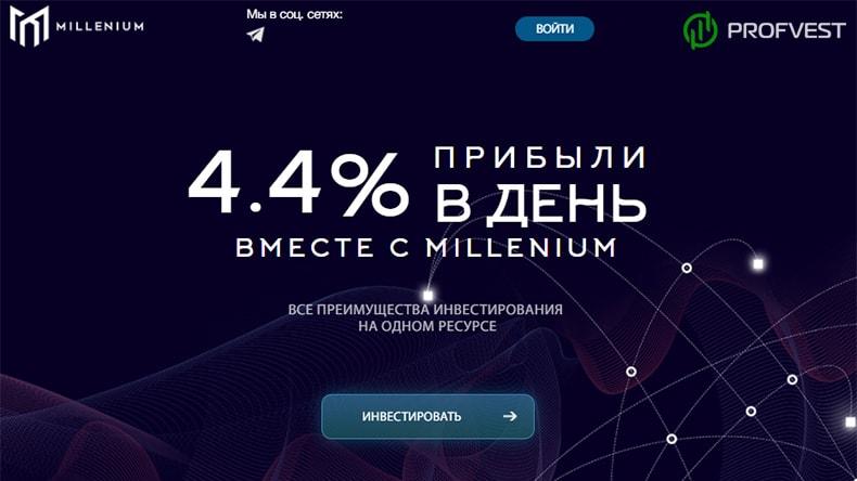 Millenium обзор и отзывы HYIP-проекта