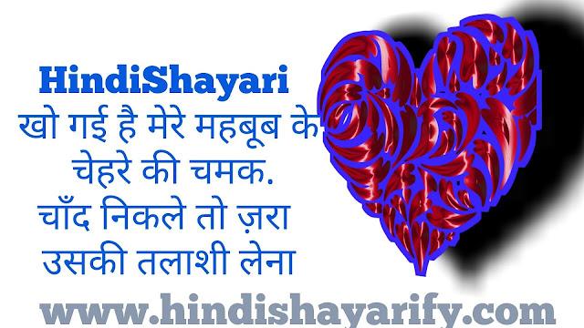 Top 190 + Hindi Shayari, Pyaar,ki Hindi,Shayari
