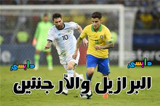 الارجنتين تحرج البرازيل وتفوز في مباراة موسم الترفيه بالرياض