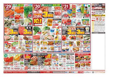 【PR】フードスクエア/越谷ツインシティ店のチラシ5月28日号