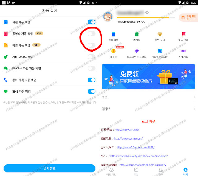 Baidu-Cloud-Android-App-v9.6.23-Ad-Removal-Version