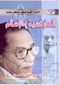 تحميل كتاب الماركسية والاسلام pdf د.مصطفى محمود