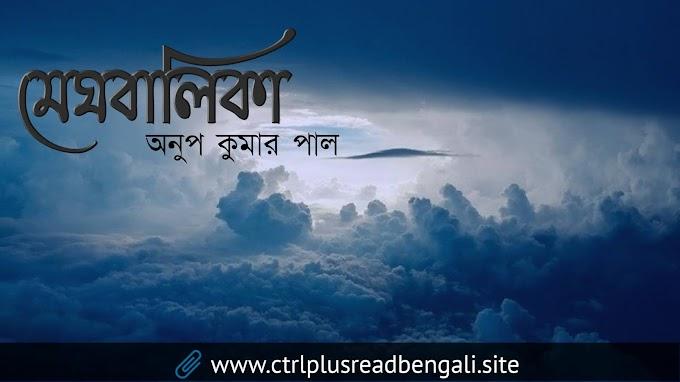 মেঘবালিকা- bengali poetry