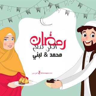 صور رمضان احلى مع محمد ولبني