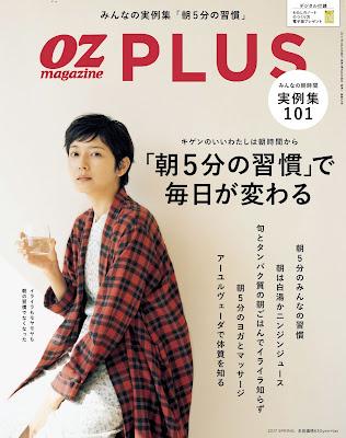 OZplus (オズプラス) 2017年05月号 raw zip dl