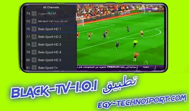 تحميل تطبيق black tv لمشاهدة قنوات beinsport مع كود تفعيل التطبيق
