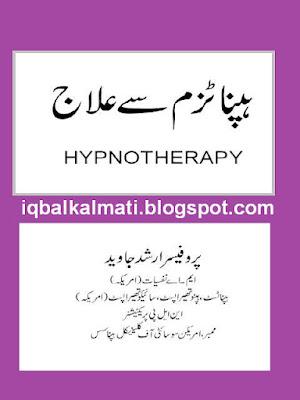Treatment Through Hypnotism Hypnotherapy Book in Urdu