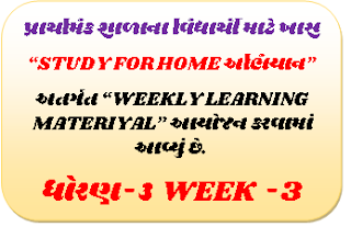 Std 3 Home work pdf week 3,Std 4 Home work pdf week 3,Std 5 Home work pdf week 3,sentencereading comprehension worksheetsworksheetsgradeenglishkidsanswerncertmonte cristocbsequizunitary methodmaths chapteralexander dumasholiday homeworkrd sharmStd 7 Home work pdf week 3Std 8 Home work pdf week 3,educational news, New jobs, CCC, Results, Call Letters, Jobs in Gujarat, Bank jobs in Gujarat,Bank Jobs in India, GK ,GK Gujarat, Current Affairs, Dailya Current Affairs,technology news,cricket news in Our website. we also are updates latest Gujarat all competitive study materials,PSI /ASI Bharti Study Materials, TET TAT HTAT Study Materials ,GPSC Study Materials, CCC Exam Study Materials, GPSC Class 1-2 Exam Latest Study Materials , GSRTC Conductor Exam Study Materials , std 3 homework : click here, std 4 homework : click here, std 5 homework : click here ,std 6 homework : click here ,std 7 homework : click here, std 8 homework : click here, std 9 homework : click here,HOME WORK  Std 3 to 9 homework week 2 pdf download 04/04/2020,Std 6 Home work pdf week 3
