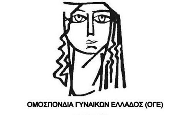 Κάλεσμα στην απεργιακή συγκέντρωση από την Ομάδα Γυναικών Άργους  ( ΟΓΕ )