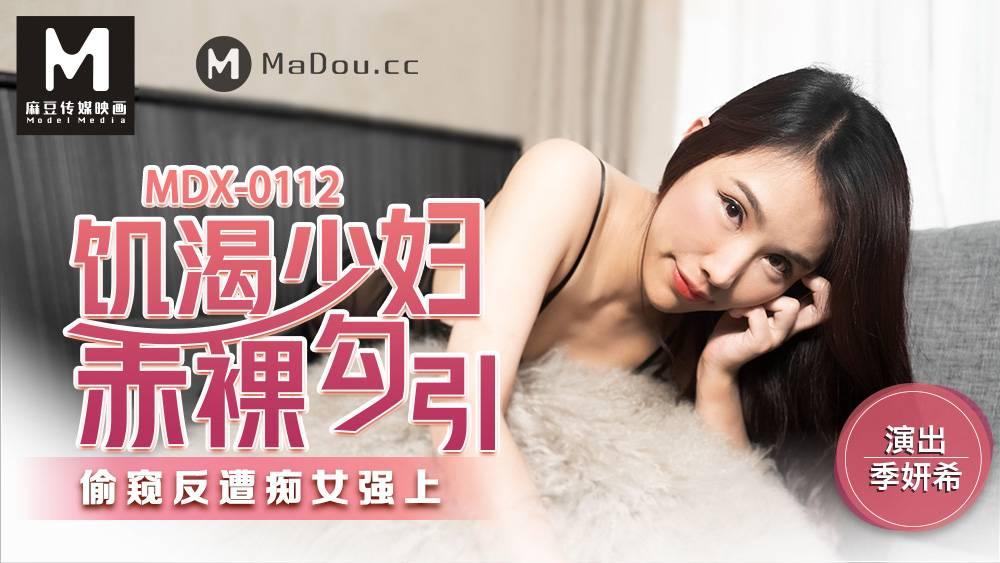 Swag sex china MDX0112. Ji Yanxi thiếu nữ và khát khao khỏa thân cám dỗ