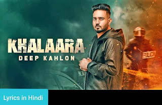 खलारा Khalaara Lyrics in Hindi | Deep Kahlon