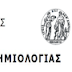 Έκθεση επιδημιολογικής επιτήρησης λοίμωξης από το νέο κορωνοϊό   (COVID-19) στη Θεσσαλία