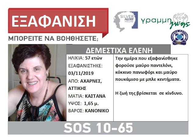 Άφαντη παραμένει η ταλαιπωρημένη μητέρα που χάθηκε από τον Κόκκινο Μύλο στις Αχαρνές