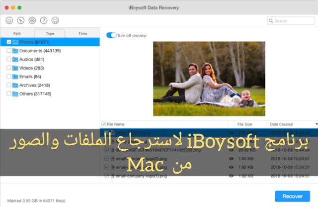 استرجاع الملفات وصور من جهاز Mac