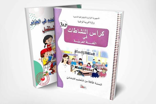 كراس النشاطات في اللغة العربية السنة الثالثة إبتدائي الجيل الثاني الطبعة الجديدة