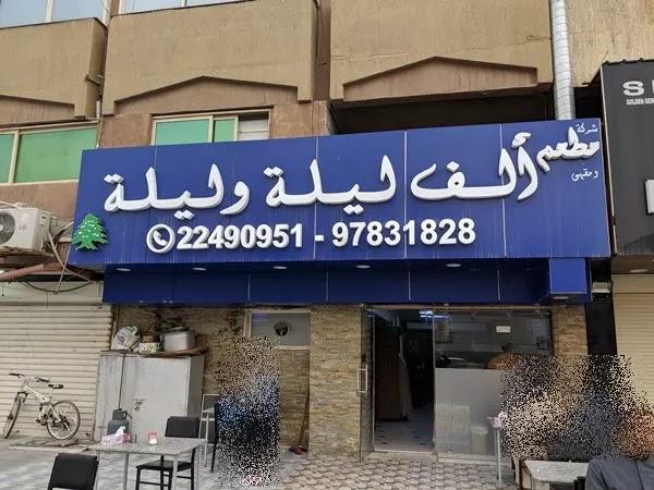 مطعم الف ليلة وليلة الكويت | المنيو الجديد ورقم الهاتف والعنوان