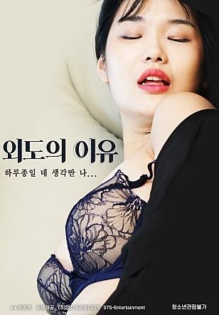 Reason for Affair Full Korea 18+ Adult Movie Online Free