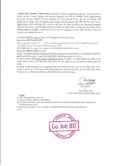 BEPZA job circular 2021 বাংলাদেশ রপ্তানী প্রক্রিয়াকরণ এলাকা কর্তৃপক্ষ (বেপজা) নিয়োগ বিজ্ঞপ্তি ২০২১