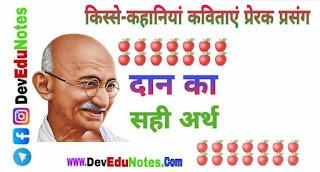 गांधीजी का प्रेरक प्रसंग
