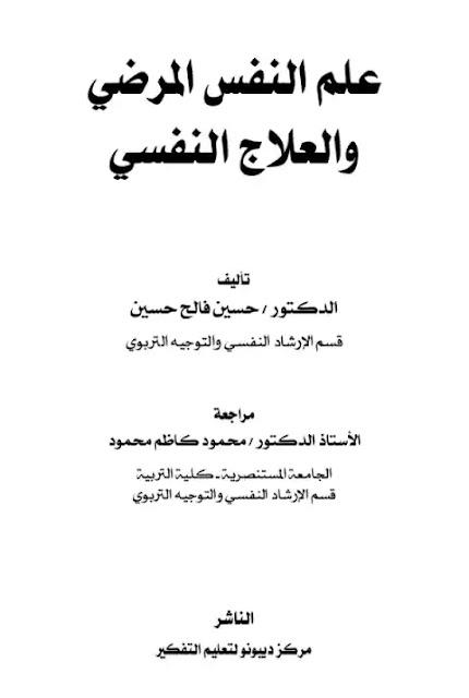 كتاب علم النفس المرضي و العلاج النفسي pdf