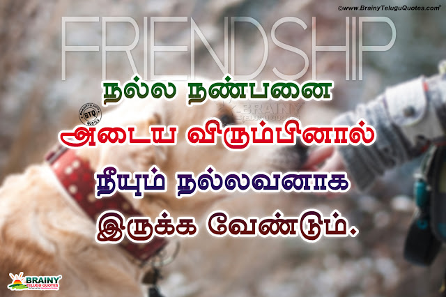 Tamil Friendship Quotes And Natpu Kavithai Images,Friendship Status For Whatsapp,Friendship Poem In Tamil,Quotes And Poem About Friendship For Whatsapp,heart touching friendship quotes in tamil, quotes in tamil about friendship,friendship quotes in tamil movies,nice friendship quotes in tamil, missing friendship quotes