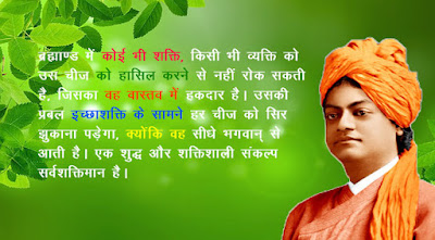 swami vivekananda inspirational quotes in hindi for youth