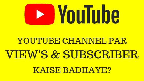 youtube पर view कैसे बढ़ाएं | youtube channel पर views kaise badhaye