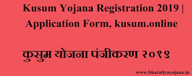 Kusum Yojana Registration 2019 | Application Form, kusum.online