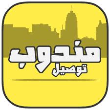 مندوب توصيل طلبات  لكل وجميع مناطق الكويت هاتف رقم 99667573