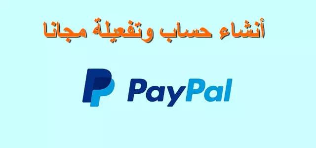 خطوات إنشاء حساب PayPal مجاني 2020