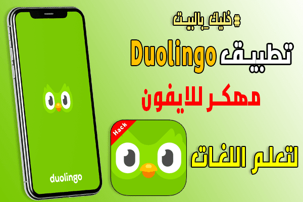 https://www.arbandr.com/2020/03/Download-Duolingo-hacked-Dolingo-app-for-iPhone-to-learn-English-French-and-more.html